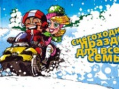 Распродажа снегоходов