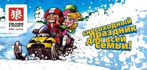 Распродажа снегоходов в Оками Спорт