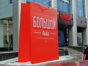 В Екатеринбурге начинается неделя невероятно низких цен