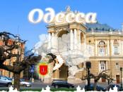 Одесса. Новая резня в августе