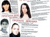 Пропала девушка, Украина ,го -восток