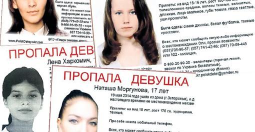 Бандеры похищают юных девушек