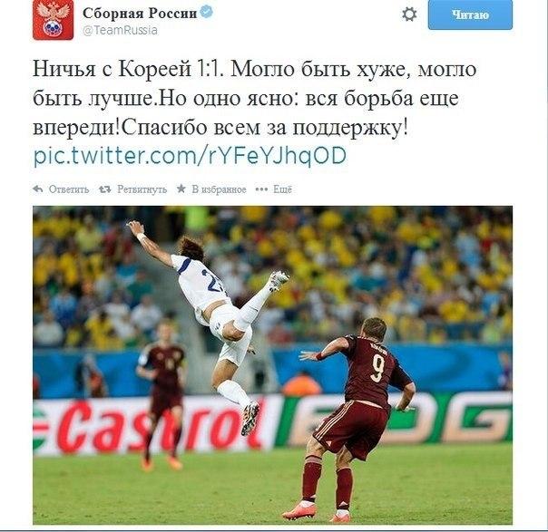 Россия - Корея 1- 1
