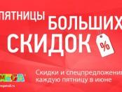 Большие скидки в МЕГА, пятницы больших скидок ,Екатеринбург, магазины