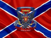 Флаг новроссии, выхода нет, нужжно драться