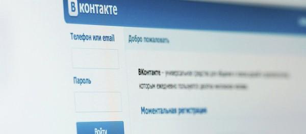 Сайт «ВКонтакте» временно недоступен для пользователей