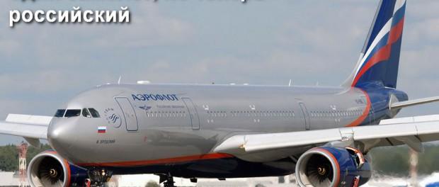 Хунта планирует уничтожить еще один гражданский самолет, но теперь уже российский