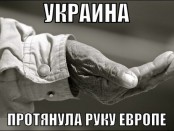 Война На Украине нужна самой Украине