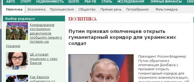 В.Путин проверил российские СМИ на причастность к системе 5-й колонны США предателей