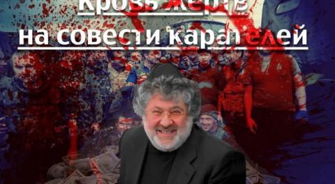 Как Коломойский мирных жителей убивал