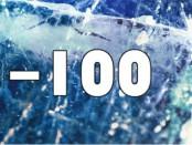 Зимой нам обещают минус 100