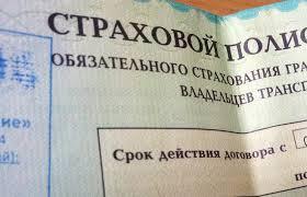 1 сентября в силу вступили поправки к закону об ОСАГО
