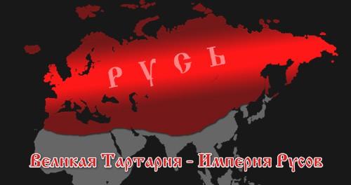 В.В. Путин рассекретил архивы Тартарии