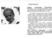6 Сегодня стало известно, что силовики поймали того, кто, возможно, лишил жизни первоклассницу Александру Зыбарь.