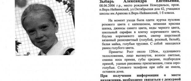 Задержан убийца 8-летней Саши Зыбарь из Верх-Нейвинска