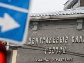 Центробанк отдаст 75 процентов прибыли в бюджет