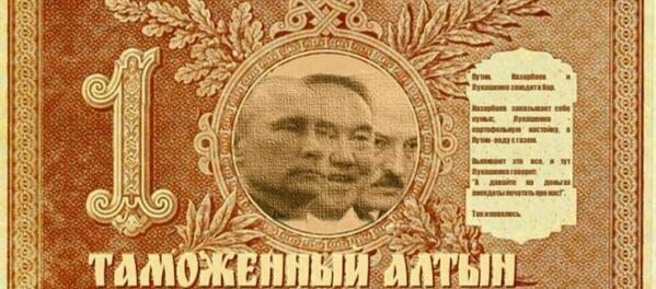 С 1 января 2015 года алтын станет единой валютой РФ, Казахстана и Беларусии