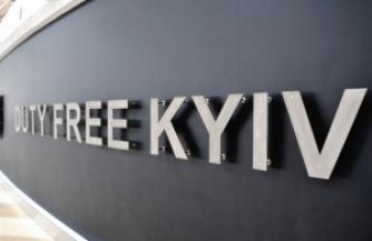 Трупы наемников  самолетами отправляются с аэропорта Борисполь