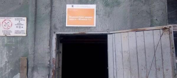 Уральская шахта взлетела из-за 12 килограмм аммонита