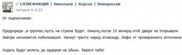 Паника украинцев в связи с новой мобилизацией