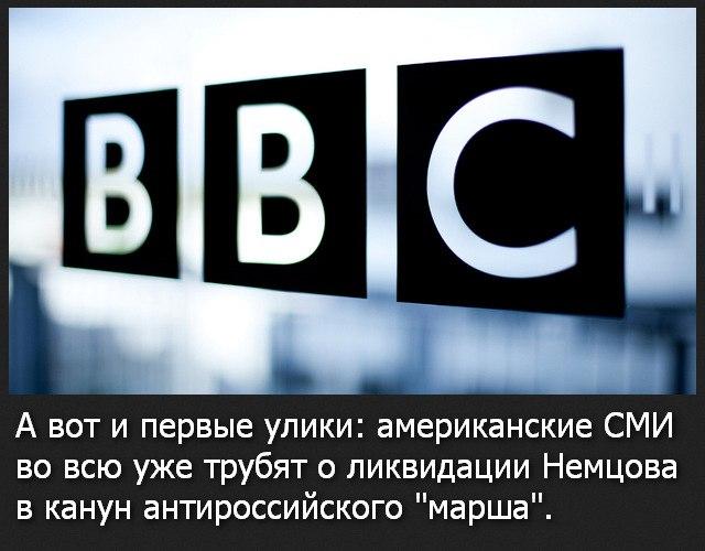 Ну, вот и ясно стало всё, кто убрал Немцова. Американские СМИ уже во всю трубят
