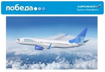 Дешевые билеты на самолет можно заказать у нового авиаперевозчика