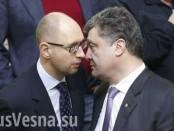 Порошенко отправляет Яценюка в огтставку