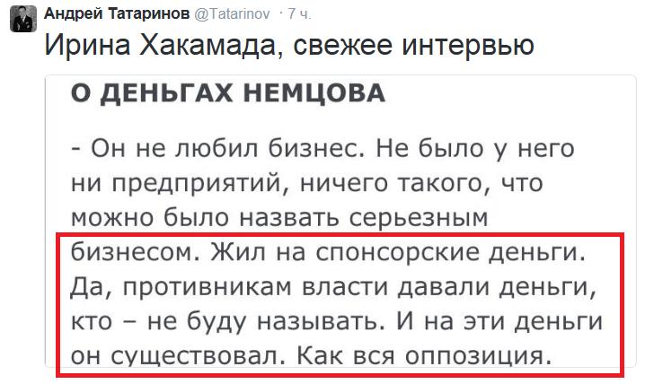 "Ирина Хакамада про Немцова: ""Жил на спонсорские деньги"