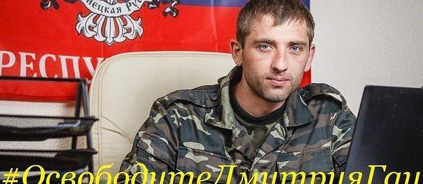 На Донецке похищен Дмитрий Гау