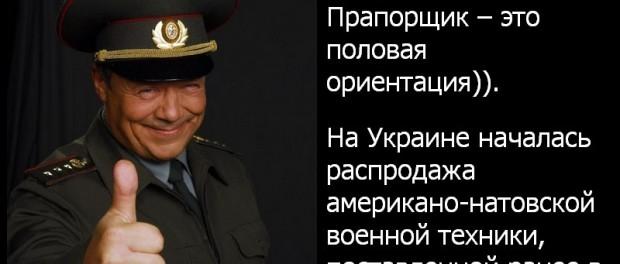 На Украине началась распродажа натовской техники