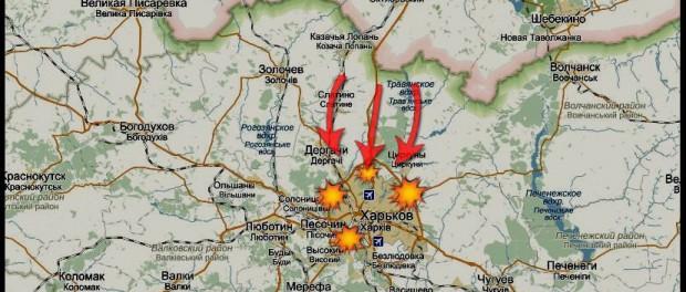 Харьков, ВНИМАНИЕ!! Угроза обстрела украинскими РСЗО!!!