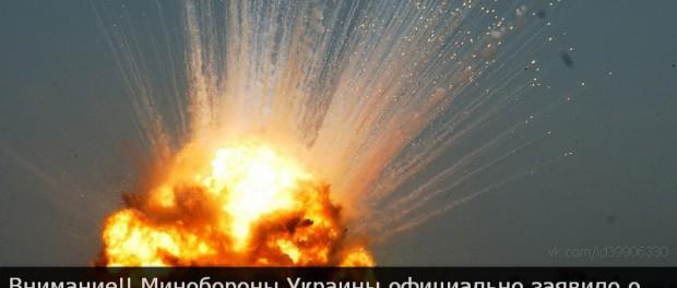 Внимание!! Минобороны Украины официально заявило о подготовке терактов против украинского народа!