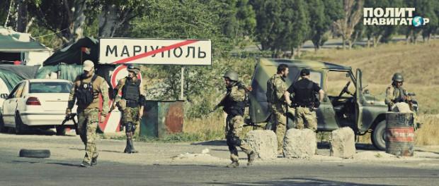 Из Мариуполя бегут фашисты: город ждет наступления ДНР