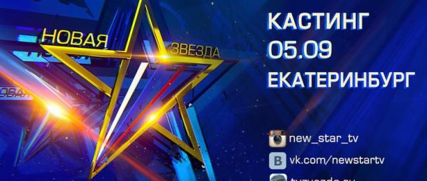 Кастинг «Новая звезда» в Екатеринбурге