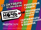 """Распродажа в """"Радуге парк"""" 23 октября"""