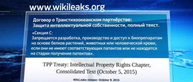 «Викиликс» опубликовало скандальную главу секретного договора Транстихоокеанского партнерства