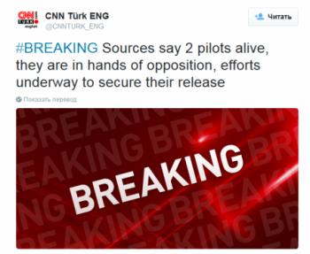 летчики живы, их пытаются освободить турецкое правительство