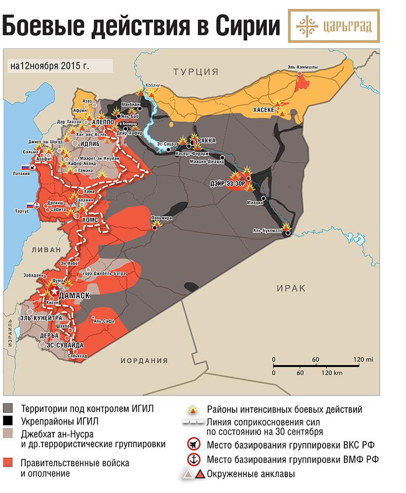 """Теперь шайтат применяют против ИГ их же тактику запугивания. Племенное ополчение официально объявило о немедленной казни любого захваченного боевика ИГ и демонстративно, последовательно выполняет эту установку.  Тем временем, по поступившим сообщениям, бандформированиям не удалось вернуть под контроль район Гмам, находящийся в 27 км к северу от Латакии - главного морского порта Сирии. Хотя они и объявили об этом. На самом деле боевикам удалось захватить два блокпоста на северном входе в город, которые затем были отбиты военными. Тем не менее контроль над некоторыми высотами позволил экстремистам из """"Джебхат ан-Нусры"""" второй раз за неделю обстрелять окрестности города из самодельных реактивных установок.  Во вторник две выпущенные ими ракеты разорвались на стоянке маршрутных такси в Спиро, поблизости от университета """"Тишрин"""". Погибло 23 человека, среди них - студенты, женщины и дети. В больницы с ранениями было доставлено 62 сирийца.  Заметно наращивают интенсивность боевой работы сирийские ВВС. Их боеспособность в значительной мере зависит от доставки запчастей и боеприпасов силами российской обеспечивающей группировки ВМФ.   Объявлено, что за два прошедших дня ВВС Сирии совершили 75 боевых вылетов и поразили 150 целей террористических групп, их командных пунктов на севере, в центре и на юге страны. Эта цифра - почти половина объема боевой работы, проделанной авиагруппой ВКС РФ, безусловный успех российско-сирийского военно-технического взаимодействия.  С интересным заявлением выступил командующий иранским элитным Корпусом Стражей исламской революции (КСИР) бригадный генерал Хосейн Салами. По его словам, иранские советники при сирийских проправительственных силах останутся """"вплоть до полной победы над террористами и освобождения всей территории Сирии"""". Офицеры из КСИР присутствуют во всех районах боевых действий в Сирии и нередко гибнут в боях. Командующий подчеркнул, что их роль сводится """"исключительно к функциям советников"""".    Справка:  """"Исламское государство"""" (р"""