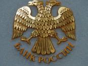 СМИ: Банк России массово закрывает сомнительные счета