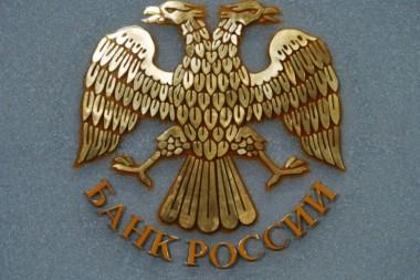 Банк России массово закрывает подозрительные счета