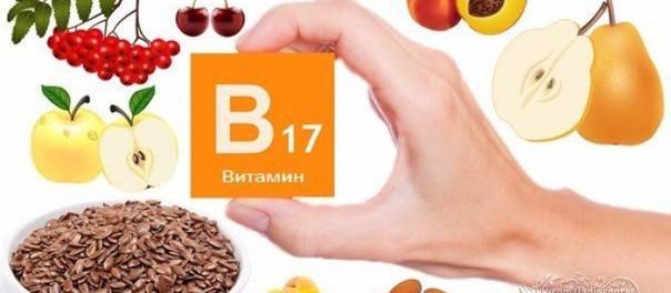 Витамин, который убивает рак