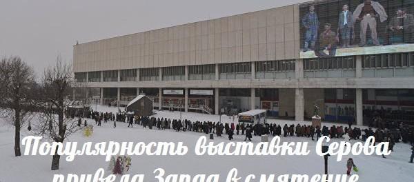 Популярность выставки Серова привела Запад в смятение