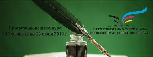 Конкурс открытие Евразия и центральная Азия-2016
