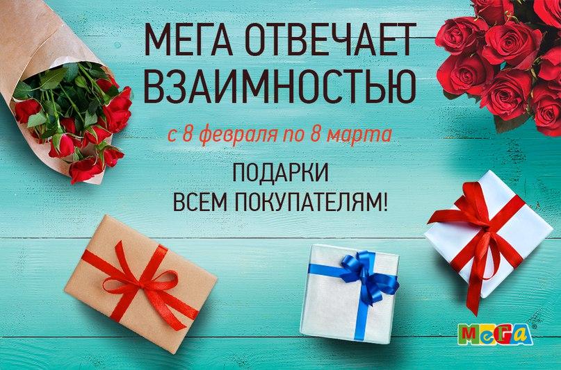 Мега подарки за покупки