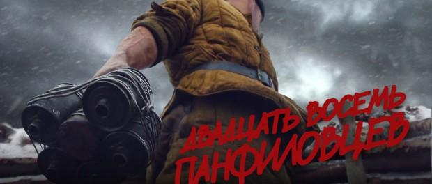 Фильм «28 панфиловцев» пойдет в прокат не только в России, но также в Китае и Казахстане