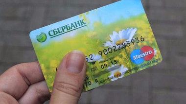 В Екатеринбурге Сбербанк случайно «подарил» клиенту 4,5 миллиарда рублей