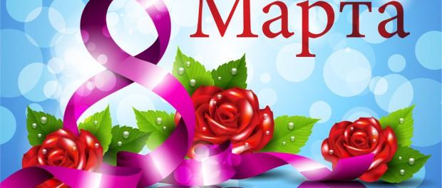 Подборка поздравлений на 8 Марта