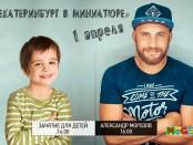 Встреча с Александром Морозовым в Мега