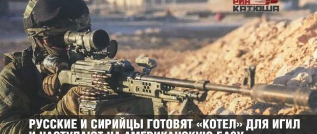 В Сирии русские начали наступление на американскую базу