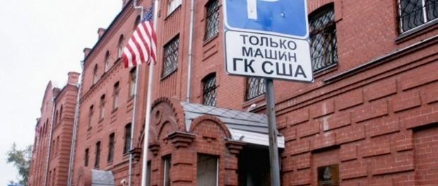 В Екатеринбурге закроют консульство США